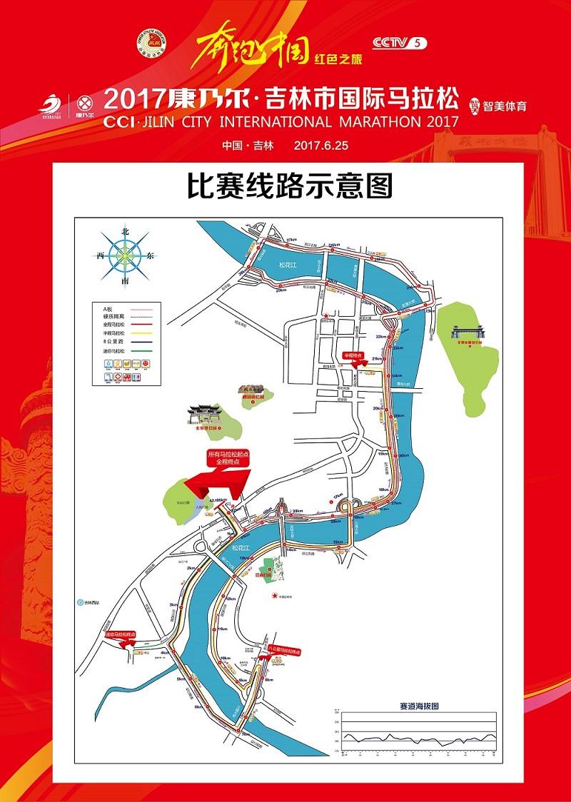 2017康乃尔·吉林市国际马拉松比赛路线图.jpg