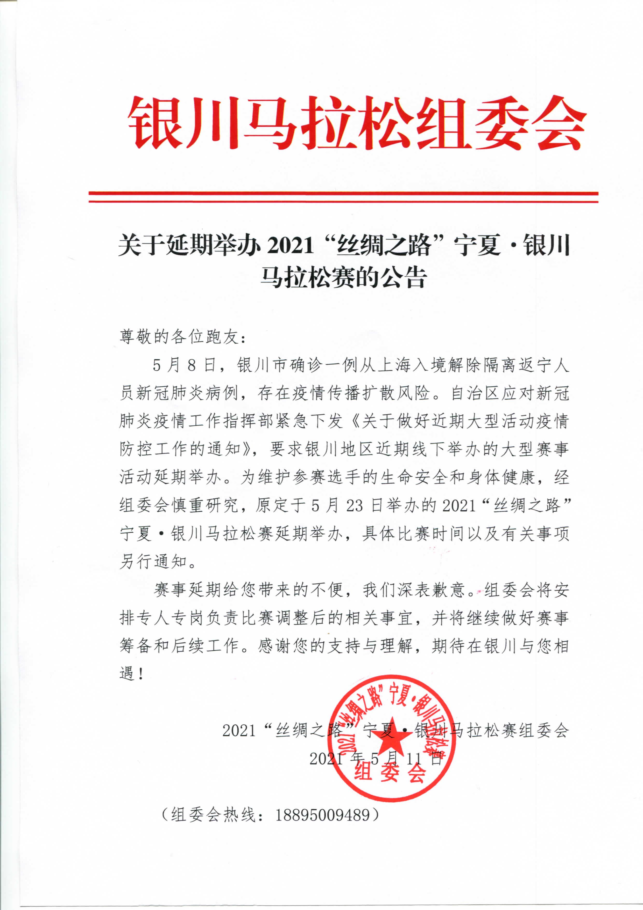 """关于延期举办2021""""丝绸之路""""宁夏·银川马拉松赛的公告.png"""
